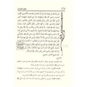 Qatu al Lajajah bi Sharh Sahih al Muqadimah min Sunan al Imam ibn Majah Ubayd al Jabiri – قطع اللجاجة بشرح صحيح المقدمة من سنن الإمام ابن ماجه عبيد الجابري
