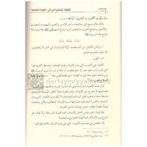 al Taleqat al Mukhtasarat ala Matn al Aqidah al Tahawiyah Saleh al Fawzan –  التعليقات المختصرة على متن العقيدة الطحاوية صالح الفوزان