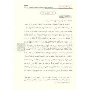 جامع شروح الستة الأصول – ابن العثيمين – صالح الفوزان