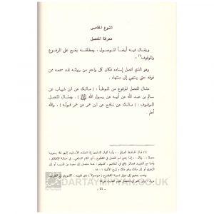ULUM AL HADITH LI IBN AL SALAH – علوم الحديث لإبن الصلاح