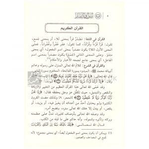 Usul fi al Tafsir ibn al Uthaymeen – أصول في التفسير ابن العثيمين