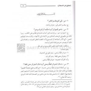 دليل أرباب الفلاح لتحقيق فن الاصطلاح حافظ الحكمي ت. خالد الردادي