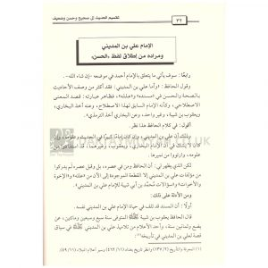 Taqsim al Hadith ila Sahih wa Hasan wa Daif Rabee ibn Hadi al Madkhali – تقسيم الحديث إلى صحيح وحسن وضعيف ربيع بن هادي المدخلي