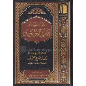 al Qawl al Mufid ala Kitab al Tawhid ibn Uthaymeen – القول المفيد على كتاب التوحيد ابن العثيمين