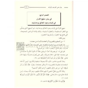 Aqidah al Tawhid Saleh al Fawzan – عقيدة التوحيد و بيان ما يضادها و ينقصها من الشرك الأكبر و الأصغر و التعطيل و البدع و غير ذلك صالح الفوزان