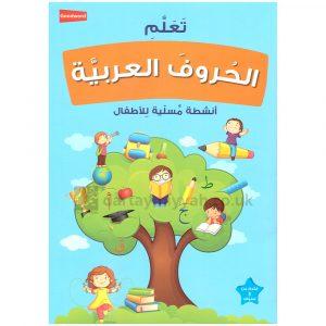 Learning Arabic Alphabets – Goodword – تعلم الحروف العربية