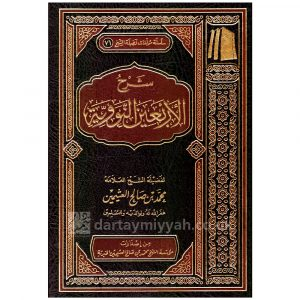Sharh al Arbaeen al Nawawiyyah ibn Uthaymeen – شرح الأربعين النووية ابن العثيمين