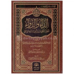 Adda Wad Dawa ibn al Qayyim- الداء والدواء ابن قيم الجوزية