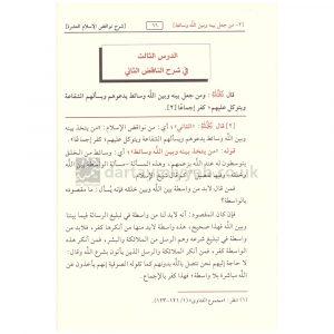 Durus fi Sharh Nawaqid al Islam Saleh al Fawzan – دروس في شرح نواقض الإسلام صالح الفوزان