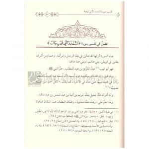 تفسير سورة المسد ويليه زيادات – لإبن تيمية