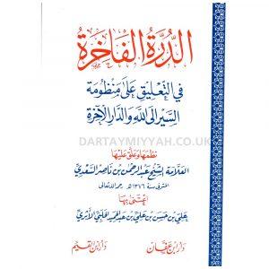 الدرة الفاخرة فى التعليق على منظومة السير إلى الله والدار الأخرة للشيخ عبد الرحمن السعدي