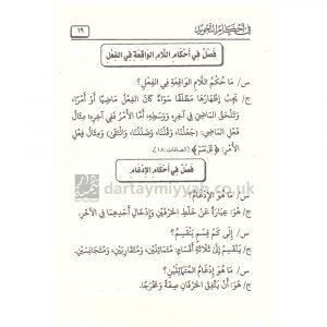 Hidayah al Mustafid Fi Ahkam al Tajweed –  هداية المستفيد في أحكام التجويد