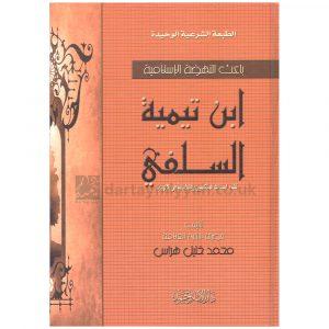 Ibn Taymiyyah al Salafi – Muhammad Khaleel Harras – ابن تيمية السلفي محمد خليل هراس