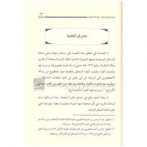 إجماع السلف في الإعتقاد كما حكاه الإمام حرب بن إسماعيل الكرماني