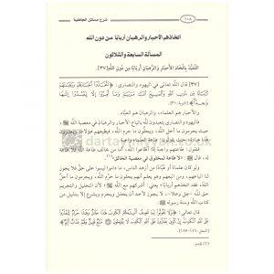 Sharh Msaail al Jahiliyah Saleh al Fawzan – شرح مسائل الجاهلية صالح الفوزان