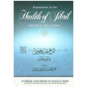 Explanation Of The Hadith Of Jibril – Abdul Musin al Abbaad