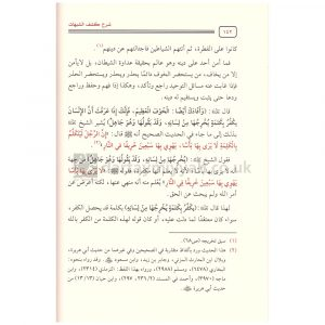 Sharh Kashf al Shubuhat Saleh ali Shaykh – شرح كشف الشبهات صالح آل الشيخ