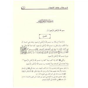 Sharh Kash al Subahat Saleh al Fawzan – شرح كشف الشبهات صالح الفوزان