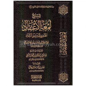 Sharh Lumat al Itiqad Saleh ali Shaykh – شرح لمعة الاعتقاد صالح آل الشيخ
