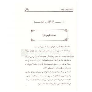 Majmu al Risail Ahmad al Najmi – مجمزع الرسائل الشيخ أحمد النجمي
