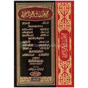 Majmu' Risail Dawiyah wa Manhajiyah Saleh al Fawzan – مجموعة رسائل دعوية ومنهجية صالح الفوزان