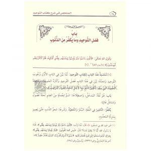 al Mulakhas Fi Sharh Kitab al Tawhid Saleh al Fawzan – الملخص في شرح كتاب التوحيد صالح الفوزان
