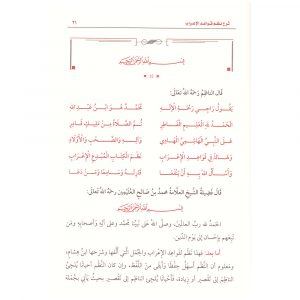 Sharh Nazm Qawaid al Iirab ibn Uthaymeen – شرح نظم قواعد الإعراب ابن العثيمين