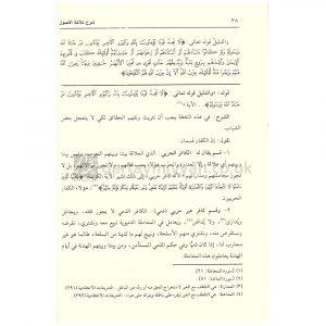 Sharh Thalathah al Usul Aman al Jami – شرح ثلاثة الأصول أمان الجامي