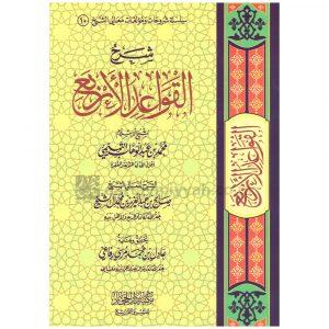 Sharh al Qawaid al Arba Saleh aali Shaykh – شرح القواعد الأربع صالح آل الشيخ