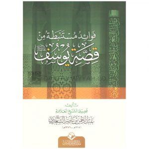 فوائد مستنبطة من قصة يوسف عبد الرحمن السعدي