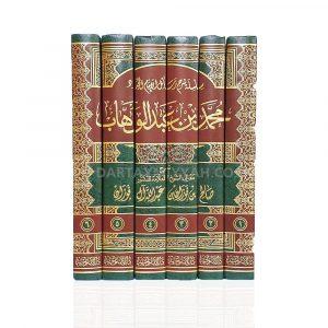 Silsilah Sharh Risail al Imam al Mujadid Muhammad ibn Abdul Wahab Saleh al Fawzan 6 Vol – سلسلة شرح رسائل الإمام المجدد محمد بن عبد الوهاب صالح الفوزان 6 مجلد