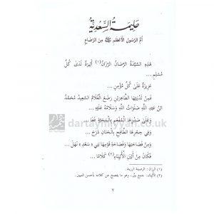 صور من حياة الصحابيات عبد الرحمن الباشا