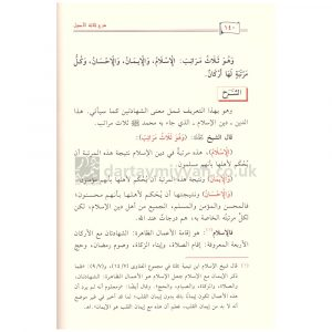 Sharh Thalath al Usul Saleh aali Shaykh – شرح ثلاثة الأصول صالح آل الشيخ