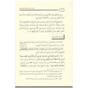 Sharh Sharh al Aqidah al Wasitisah Aman al Jami –  شرح شرح العقيدة الواسطية أمان الجامي