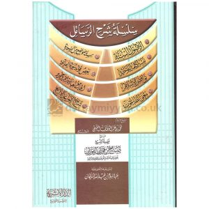 Silsilah Sharh al Risail lishaykh al Islam Muhammad ibn Abdul-Wahhab – سلسلة شرح الرسائل للإمام محمد بن عبد الوهاب
