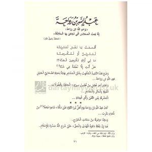 Sur Min Hayat al Sahabah Abdur Rahman al Basha 9-14 – صور من حياة الصحابة عبد الرحمن الباشا