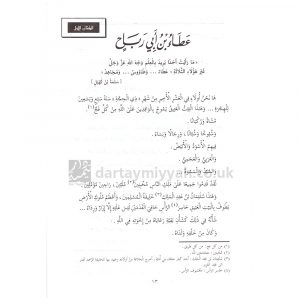 Sur Min Hayat al Tabieen Abdur Rahman al Basha 1-6 – صور من حياة التابعين عبد الرحمن الباشا
