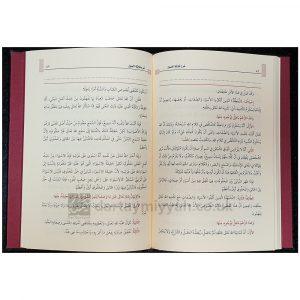 Sharh Thalath al Usul ibn al-Uthaymeen – شرح ثلاثة الأصول ابن العثيمين