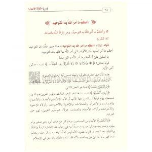 Sharh Thalathah al Usul Saleh al Fawzan – شرح ثلاثة الأصول صالح الفوزان