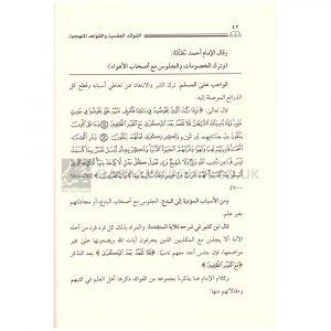 الفوائد العقدية والقواعد المنهجية المستنبطة من تأصيلات أصول السنة للإمام أحمد السلفية – عبيد الجابري