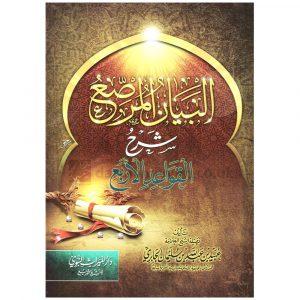 al Bayan al Marsie Sharh Qawaid al Arba Ubayd al Jabiri – البيان المرصع شرح القواعد الأربع عبيد الجابري