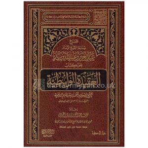 Sharh al Shaykh ibn Baz ala Kitab al Aqidah al Wasitiyah – شرح الشيخ ابن باز على كتاب العقيدة الواسطية
