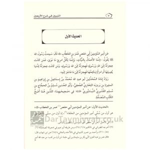 al Tabyin fi Sharh al Arbain – التبيين في شرح الأربعين النووية عز الدين محمد الكناني المعروف بن جماعة