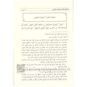 التعليقات الحسان على مقدمة لسان الميزان الشبخ مقبل بن هادي الوادعي