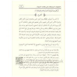 Al Taleqat al Mubarakat ala Kashaf al Shubuhat Sayd al Madkhali – التعليقات المباركات على كشف الشبهات زيد المدخلي