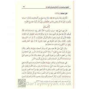 التعليق على فصول من زاد المعاد في هدي خير العباد محمد صالح العثيمين