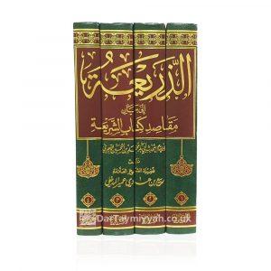 الذريعة إلى بيان مقاصد كتاب الشريعة للإمام الآجري الشيخ ربيع بن هادي المدخلي