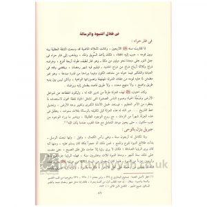 al Rahiq al Makhtum Dar ibn Hazm – الرحيق المختوم صفي الرحمن المباركفوري دار ابن حزم