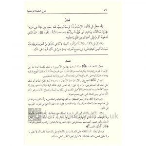 جامع شروح العقيدة الواسطية – الشيخ السعدي – الشسخ خليل هراس – الشيخ الفوران
