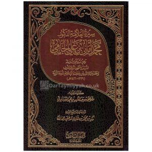 سيرة العلامة الدكتور محمد أمان الجامي مصطفى بن عبد القادر الحرساوي